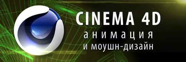 Cinema4D. Анимация и моушн-дизайн