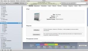 Подключение  iPad к iTunes