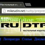 RuDtp