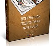 Допечатная подготовка журнала. Видеокурс Михаила Юдина