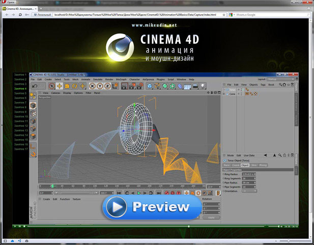 Cinema 4D. Анимация и моушн-дизайн. Preview.