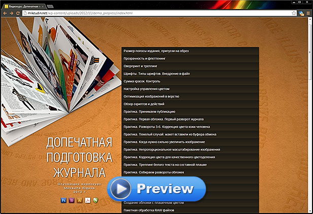 mikeudin-prepress-screenshot_preview