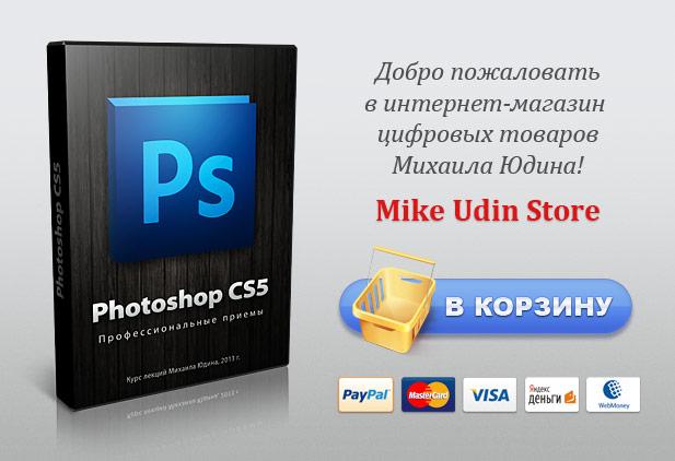 Photoshop CS5. Профессиональные приемы.