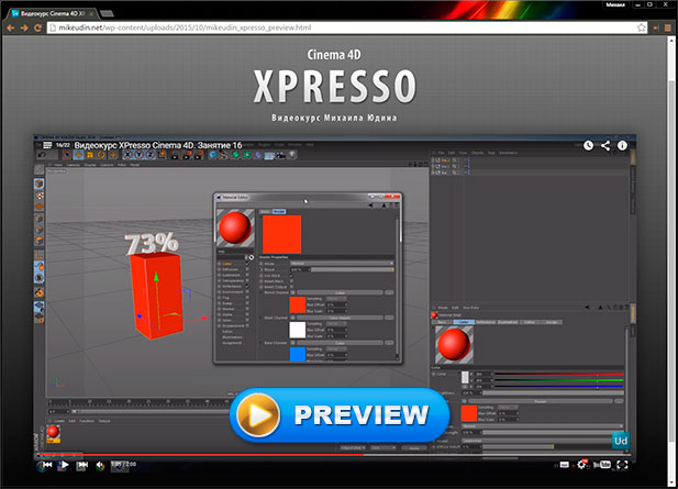 Mike Udin Cinema 4d XPresso
