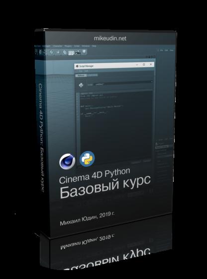 Cinema 4D Python basic training